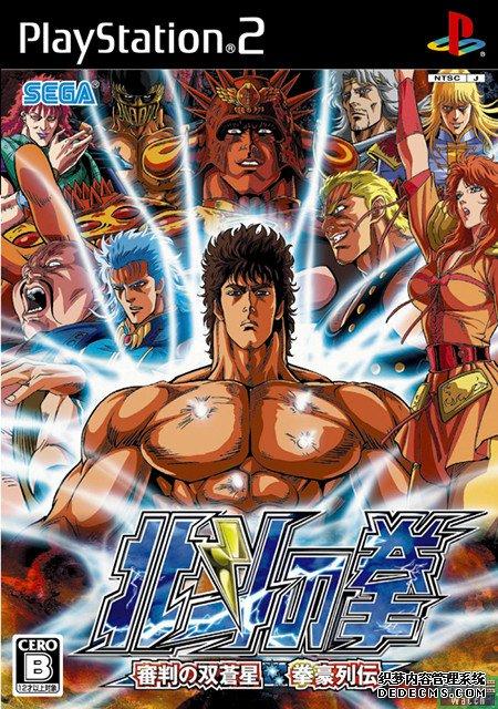 PS2版《北斗神拳.神神仙道网页SF仙道BT页游私服列传》封面公布