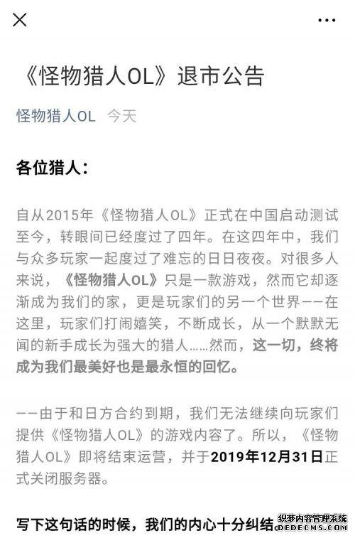 """《神仙道公益服》退市,看腾讯十年""""自研豪赌""""得与失"""